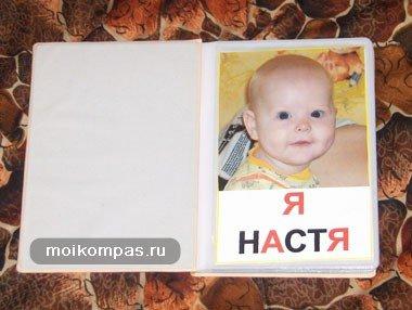 Книжка малышка своими руками моя семья